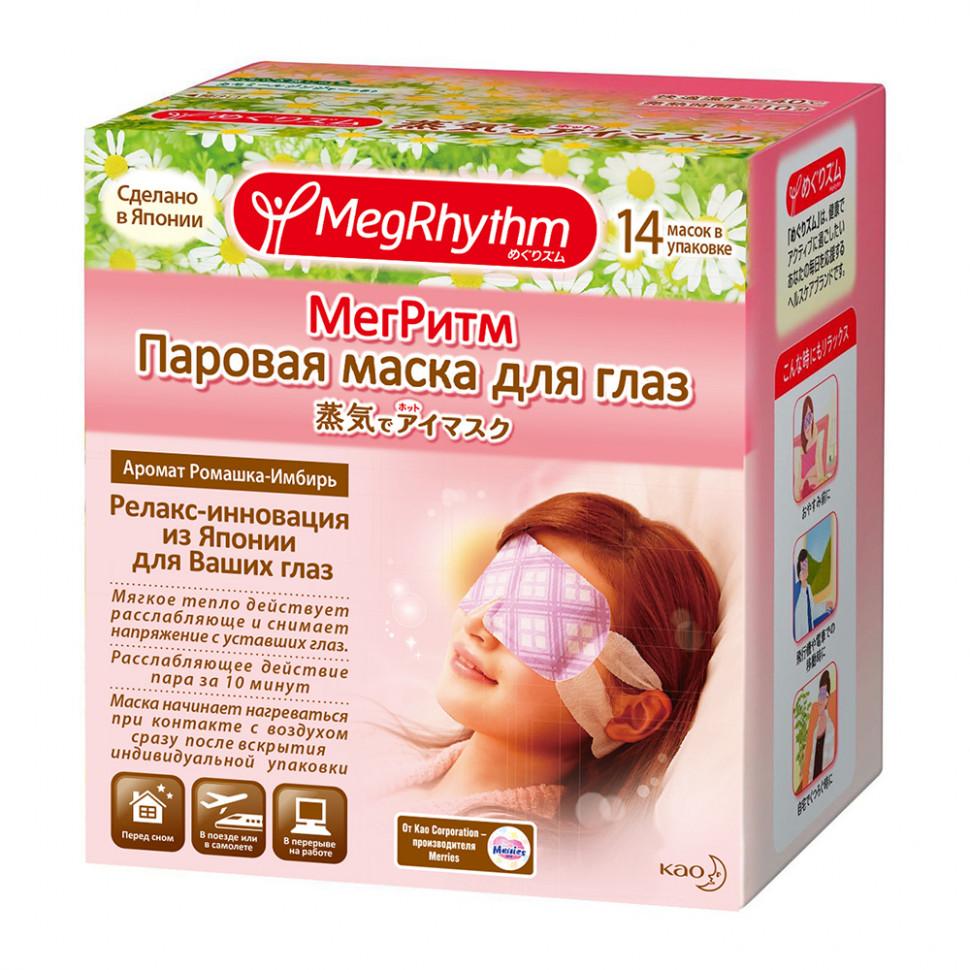 MegRhythm Паровая маска для глаз Ромашка - Имбирь 14 шт