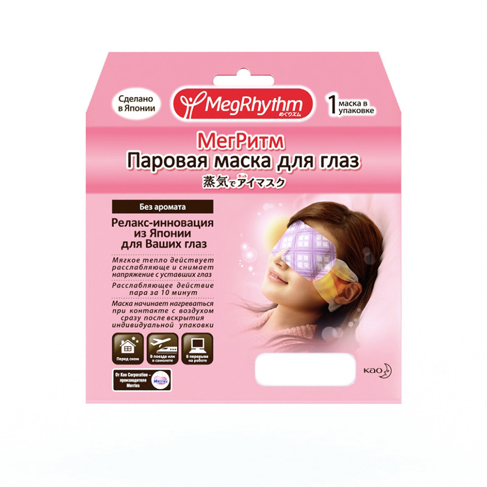 MegRhythm Паровая маска для глаз без запаха 1 шт