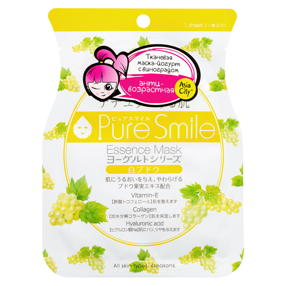SunSmile Yougurt Маска для лица на йогуртовой основе c виноградом, 1 шт