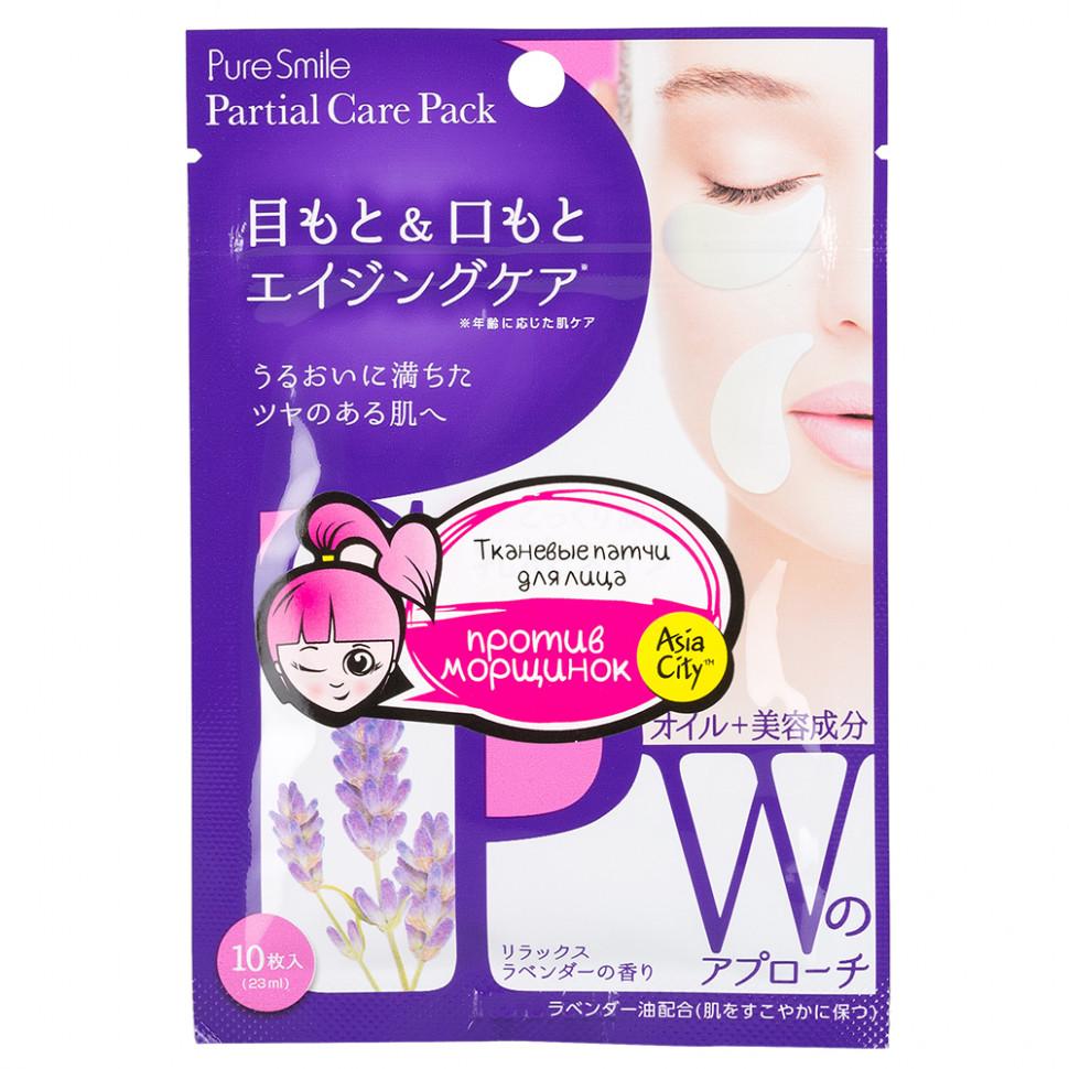 SunSmile Care Патчи тканевые для зоны вокруг глаз и носогубной складки Лаванда, 10 шт фото