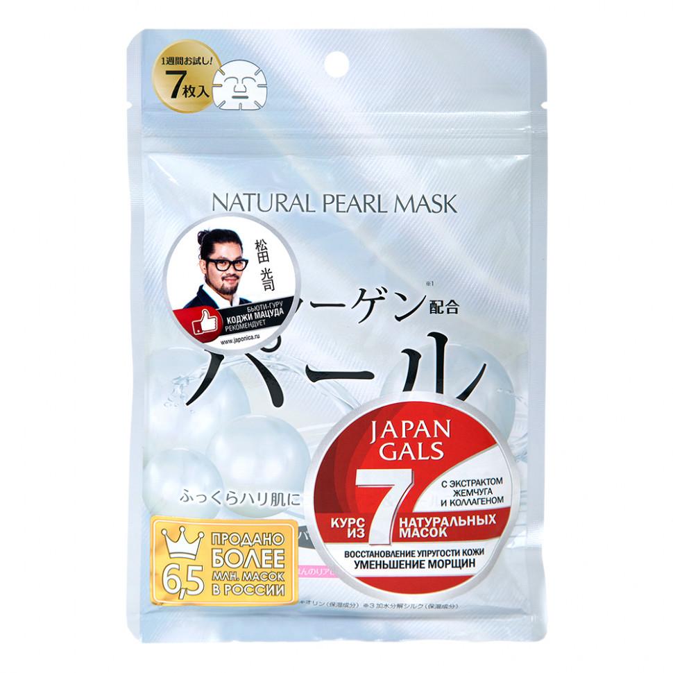 Japan Gals Курс натуральных масок для лица с экстрактом жемчуга, 7 шт