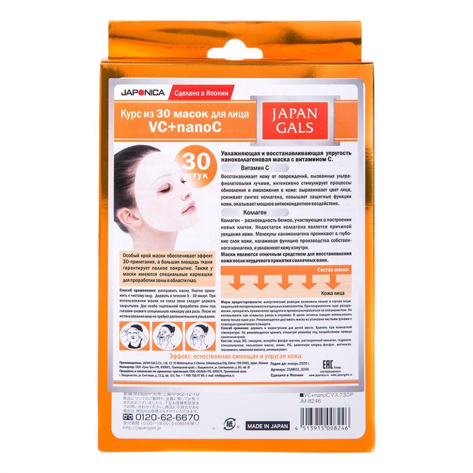 Japan Gals Витамин С + Коллаген маска, 30 шт
