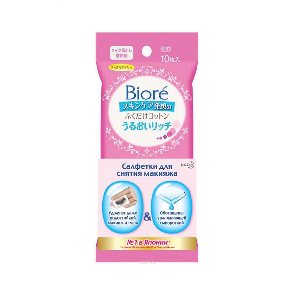 Kao Biore Салфетки для снятия макияжа мини-упаковка, 10 шт
