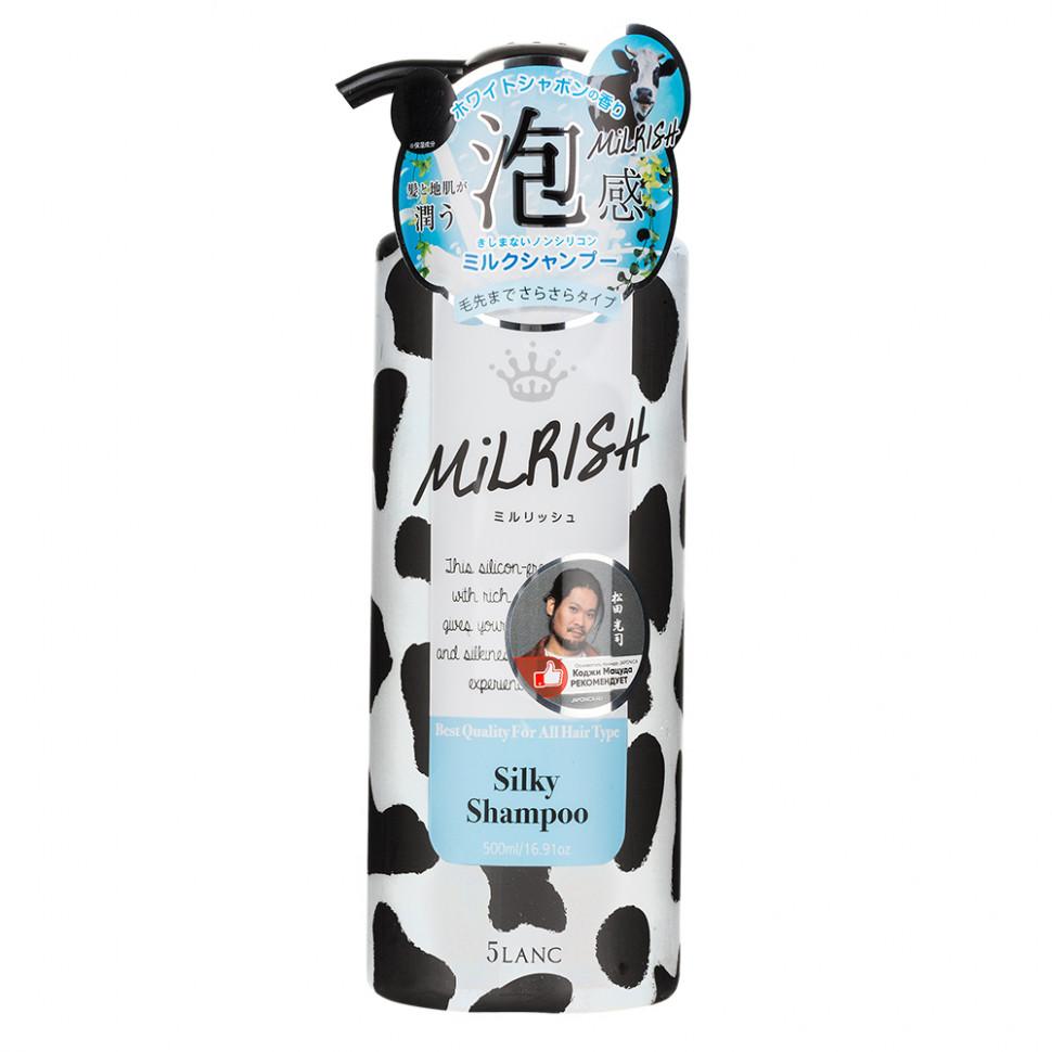 Milrish Шампунь-уход бессиликоновый с молочными протеинами Блеск и Объем, 500 мл