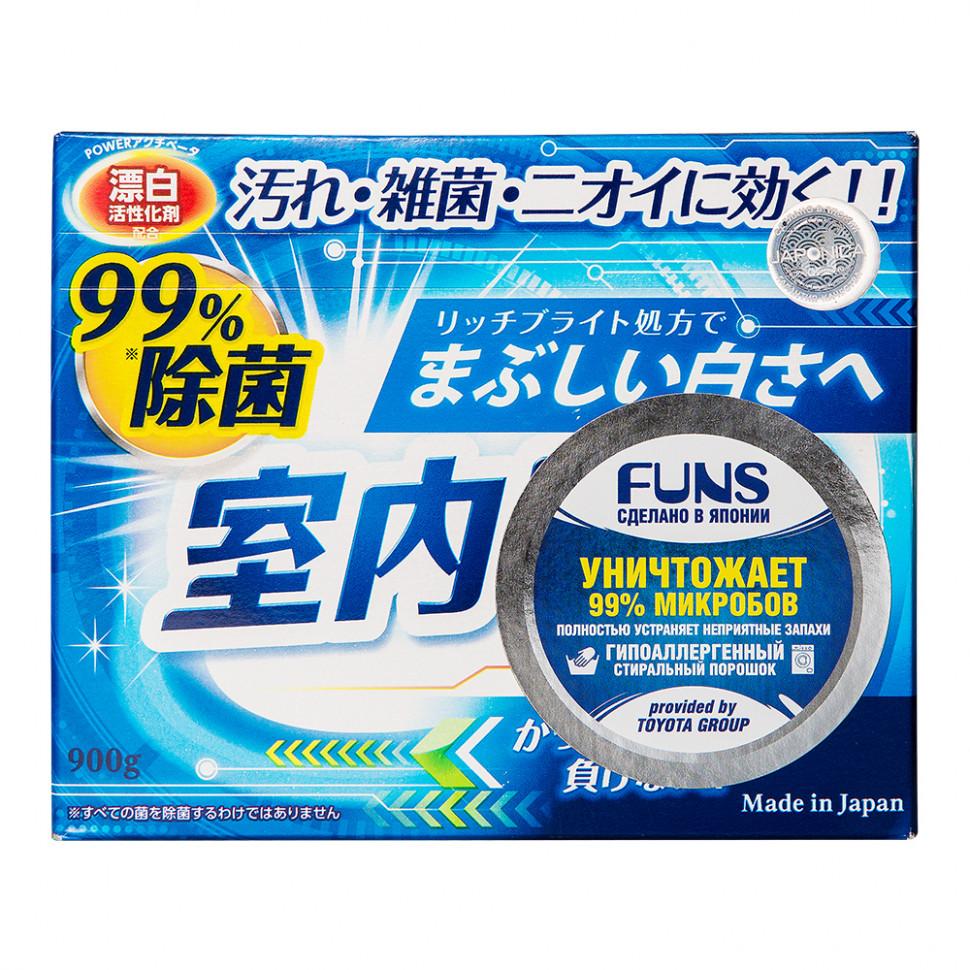 Funs Порошок стиральный для чистоты вещей и сушки белья в помещении, 900 гр