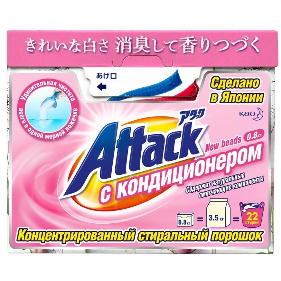 Kao Attack New Beads Концентрированный стиральный порошок с кондиционером, 800 гр фото
