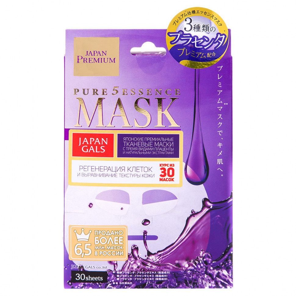Japan Gals Pure5 Essence Premium Маска для лица c тремя видами плаценты 30 шт фото